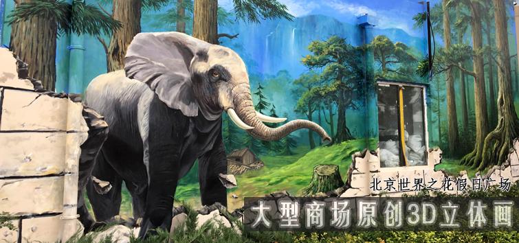 北京3D立体画-世界之花假