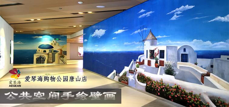 北京商场手绘墙画—爱琴
