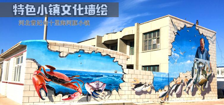 北京特色小镇文化墙—河