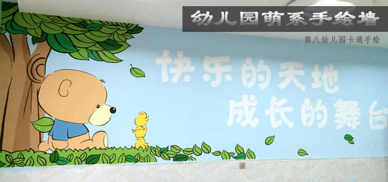 北京幼儿园手绘墙绘—第