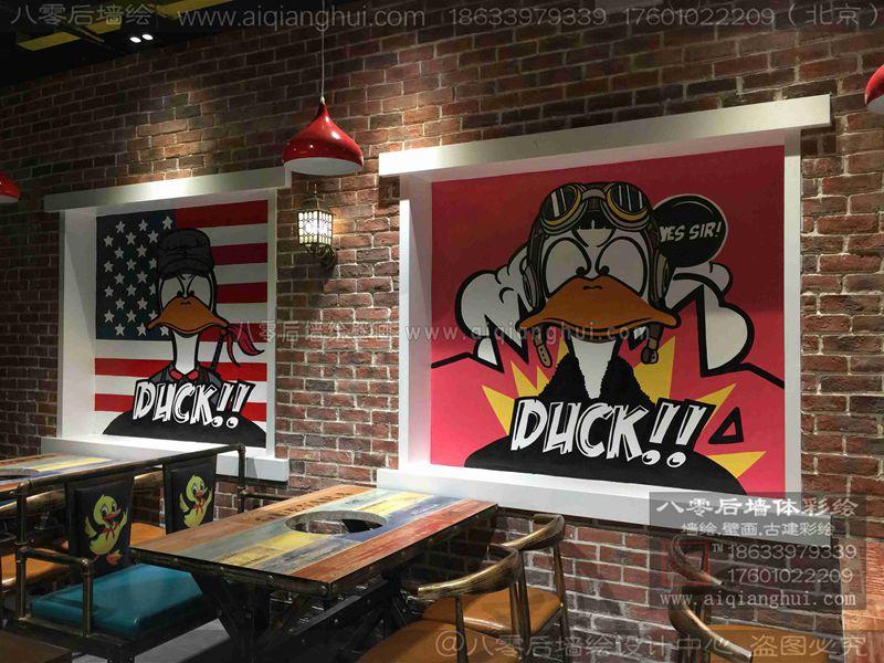 北京餐厅手绘墙画—捉鸭
